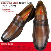 「送料無料(一部地域を除く)」  アシックス商事企画販売の紳士靴!!。 テクシーリュクスシリーズのカ...