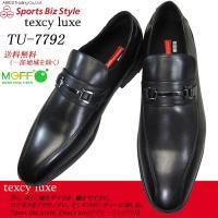 「送料無料(一部地域を除く)」  アシックス商事企画販売の紳士靴!!。 テクシーリュクスシリーズのグ...