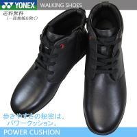ヨネックスパワークッションシリーズのレディース ショートブーツ。 歩きやすさとスマートさを備えた「足...