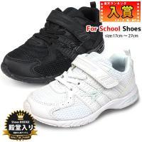 ■ポイント■ 学校や通学靴や上履きとして使える白 入学式や卒業式、冠婚葬祭にも使える黒  片足の重さ...