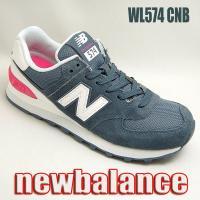ニューバランス レディースWL574 ニューバランスの伝統的なデザインで提案する「574」 の女性用...