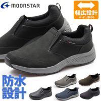 ムーンスター moonstar 防水スニーカー 幅広スリッポン サプリストM197 SPLT M197 メンズ