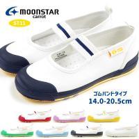moonstar carot ムーンスター キャロット 上履き ズック キッズ ジュニア 全7色 CR ST11 14.0cm~20.5cm