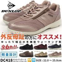 【送料無料】DUNLOP ダンロップ コンフォートシューズ DC418 コンフォートウォーカーC41...