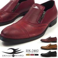 【特価】 【即納】 ドラゴンベアード DRAGON BEARD ビジネスシューズ DX-2402 メ...