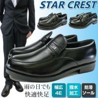 スタークレスト STAR CREST メンズ ビジネスシューズ 男性 紳士 撥水 軽量 幅広 4E ...