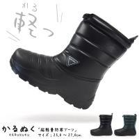 【あすつく】かるぬくブーツ 防寒ブーツ N-2511 メンズ 防水 防寒靴 長靴 ショートブーツ レ...