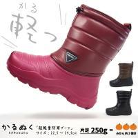 かるぬくブーツ 防寒ブーツ N-3511 レディース