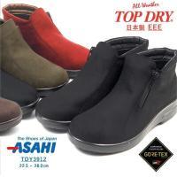 トップドライ TOP DRY  レディース ブーツ ショートブーツ 女性 婦人 国産 防水 ASAH...