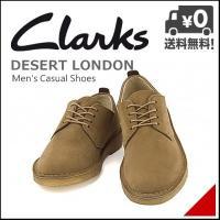Clarks「ORIGINALS(オリジナルズ)」シリーズから、世界中で愛される定番の「デザートブー...