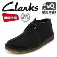 『クラークス デザートトレック メンズ Clarks DESERT TREK 00111713 ブラ...