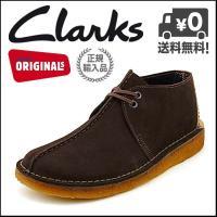 『クラークス デザートトレック メンズ Clarks DESERT TREK 00111932 ブラ...