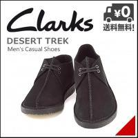 日本では1973年に発売開始したクラークスのオリジナルズ商品。甲の中央で縫い目を合わせたセンターシー...