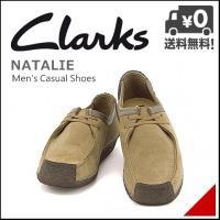 Clarks「ORIGINALS(オリジナルズ)」シリーズの、定番アイテムでワラビーの流れを汲む「ナ...