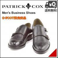パトリックコックス メンズ ビジネスシューズ 本革 Wモンクストラップ 限定モデル PATRICK COX 556020 ブラック