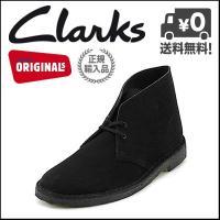 『クラークス デザートブーツ メンズ Clarks DESERT BOOT 00111763 ブラッ...