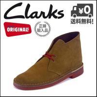 『クラークス デザートブーツ メンズ Clarks DESERT BOOT 20356330 タバコ...