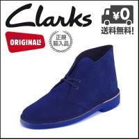 『クラークス デザートブーツ メンズ Clarks DESERT BOOT 20356337 ネイビ...