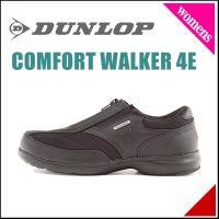 軽やかな歩行のための軽量設計&ゆったり快適な履き心地の幅広設計が人気のコンフォートタイプのウォーキン...