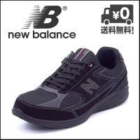 『new balance(ニューバランス) MW483 130483 BK ブラック』 防滑性・耐摩...