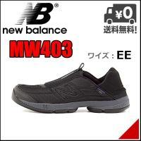 シンプルで機能的なデザインが人気のトラベルウォーキングモデル「WW403」。簡単に脱ぎ履きが出来るス...