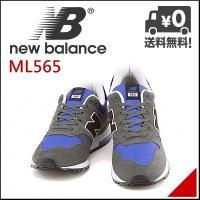 new balanceの伝統的なスタイルを継承するモデルML565から、秋冬らしいウォーム感のあるス...