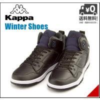 イタリア発祥のスポーツブランド「Kappa」より、スノトレ MIDカットモデルが登場。接地面から4c...
