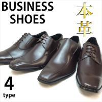 ビジネスシューズ おしゃれ メンズ 紳士靴 ストレートチップ スワールモカ ビジネス シューズ ビジ...