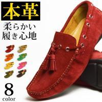 本革 ドライビングシューズ 靴 メンズ スリッポン タッセルローファー スウェード エスパドリーユ デッキシューズ スニーカー 紳士靴