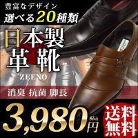 数量限定!20種類より選べる日本製革靴ビジネスシューズが登場!豊富なデザインがご用意しておりビジネス...