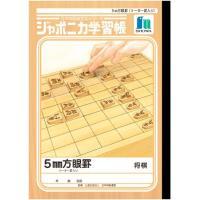 ジャポニカ学習帳『日本の伝統文化シリーズ』第五弾、『将棋』がテーマの学習ノートです。 ノート内には日...