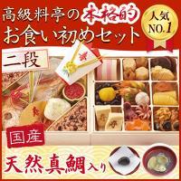 お食い初め 豪華二段 日本橋正直屋 これひとつでお食い初めができます