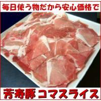 『長崎 芳寿豚コマスライス約500g』 切り落とし 毎日使う物だから安心価格で(豚しゃぶ しゃぶしゃぶ)(しゃぶしゃぶ すき焼き)