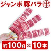 みんな大好き豚バラ肉を串にしました!子供も大人も大興奮!  1本100g!税込 246円 全長30c...