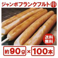 1本1本約90g お値段95円!! 全長約22cm(肉の部分:約15-17cm) しかも送料・代引き...