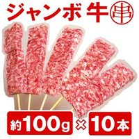 """(焼き肉 焼肉 バーベキュー)(""""1k"""" """"1キロ"""")1(キロ k)  でっかい!!1本100g お..."""