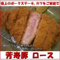 豚臭いなんてもう嫌です『長崎 芳寿豚 ロース カツ・テキ用120g×4枚』 トンテキにも ロース(焼肉 焼き肉 バーベキュー)(29の日 肉の日)ギフトにも shokufukutei