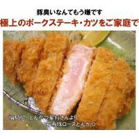 豚臭いなんてもう嫌です『長崎 芳寿豚 ロース カツ・テキ用120g×4枚』 トンテキにも ロース(焼肉 焼き肉 バーベキュー)(29の日 肉の日)ギフトにも shokufukutei 02