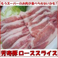 『長崎 芳寿豚 ローススライス500g』豚しゃぶ(しゃぶしゃぶ すき焼き) ギフトにも|shokufukutei