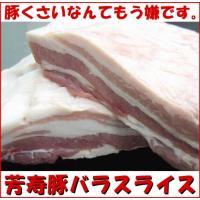 究極のしゃぶしゃぶを。『長崎 芳寿豚 バラスライス500g』豚しゃぶ 炒め物などに (しゃぶしゃぶ すき焼き)(焼肉 焼き肉 バーベキュー) ギフトにも|shokufukutei