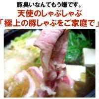 究極のしゃぶしゃぶを。『長崎 芳寿豚 バラスライス500g』豚しゃぶ 炒め物などに (しゃぶしゃぶ すき焼き)(焼肉 焼き肉 バーベキュー) ギフトにも|shokufukutei|02