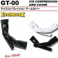 アイスコンプレッションアームカバー「イーブンリバー GT00」 最新機能全て搭載! 新色「ヘキサブラ...