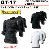 アイスコンプレッション七分袖Vネック「イーブンリバー GT17」 最新機能全て搭載! 新色「ヘキサブ...