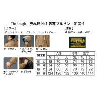 売れ筋No1の新商品「タフ 0133-1」防寒ブルゾン|shokuninland|02