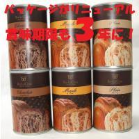 内容:缶deボローニャ6缶(プレーン、メープル、チョコ×各2缶)
