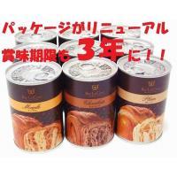 内容:缶deボローニャ9缶(プレーン、メープル、チョコ×各3缶)