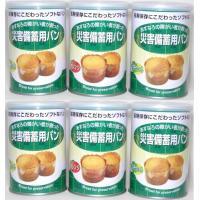 内容:災害備蓄用パン(プチヴェール、オレンジ、黒豆×各2缶) 賞味期限:2020年12月