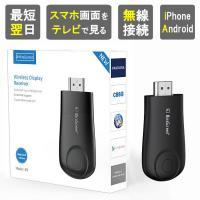★iPhoneの動画や画像をテレビで見られるように…HDMIワイヤレス出力アダプター♪  ★スマホで...