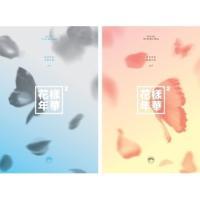 BTS 華様年花 PT.2 4TH MINI ALBUM 防弾少年団 4集 ミニ アルバム【レビューで生写真5枚】