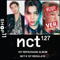 【VER選択 全曲和訳】NCT 127 Regulate 1ST REPACKAGE NCT #127 リパッケージ【レビューで生写真5種 宅配便】